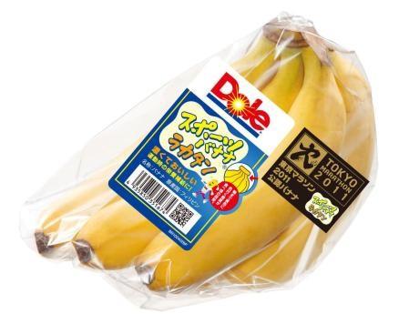 ドールが販売を開始する「東京マラソン2011公認バナナ」