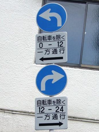 神楽坂通りの「逆転式一方通行」。時間により一方通行の方向が異なる