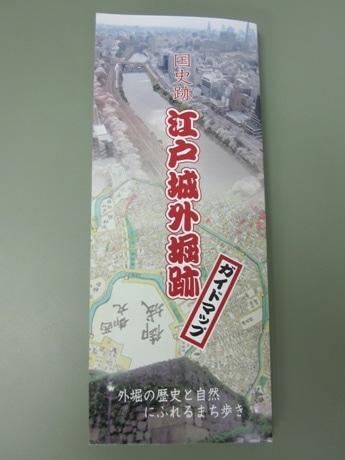 新宿区が作成した「江戸城外堀跡ガイドマップ」