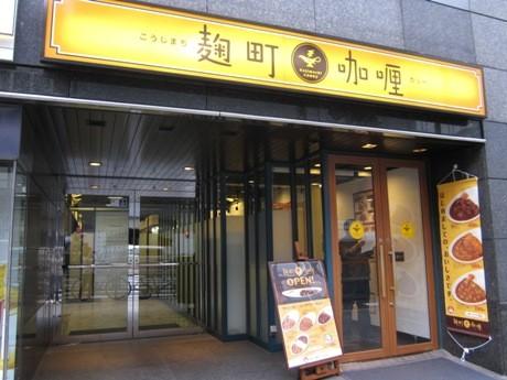 画像=麹町駅前に昨年3月にオープンした「麹町カリー」1号店