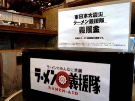 「めん徳二代目 つじ田 飯田橋店」の店頭に設置されたラーメン義援隊の募金箱