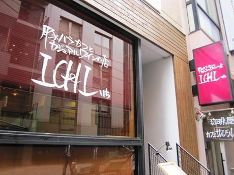 麹町駅近くにオープンした「豚バラかつとカジュアルワイン ICHI(いち)」外観