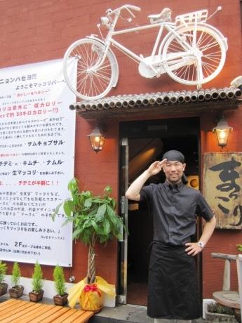 四谷・杉大門通りに真っ白な自転車が目印の「マッコリバー」がオープン(画像=店主のマーさん)