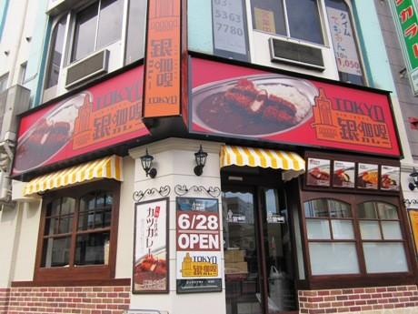 四谷三丁目交差点角にオープンする「銀カレーTOKYO 四谷三丁目店」