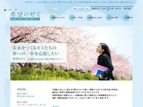 被災地の中高生向け無償学習進学サポート「希望のゼミ」ホームページ