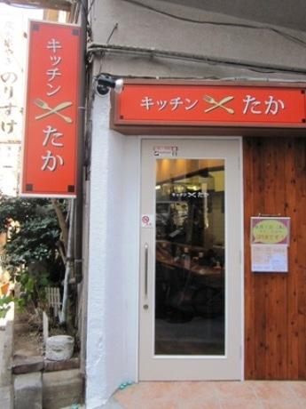 四谷荒木町・車力門通りにオープンする洋食店「キッチン たか」