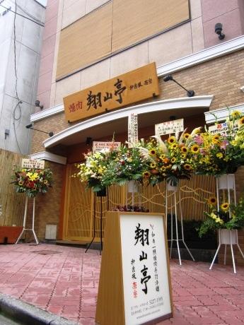 神楽坂・芸者新道にオープンした焼き肉店「翔山亭 神楽坂 茶寮」