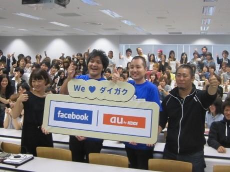 法政大学でKDDIとフェイスブックの共同プロモーションイベントが行われ、スリムクラブがゲストで登場した