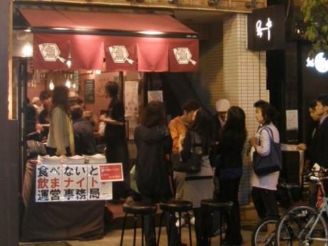 神楽坂の飲食店41店が参加し3日間の日程で開催された食べ飲み歩きイベント「食べないと飲まナイト」最終日の様子