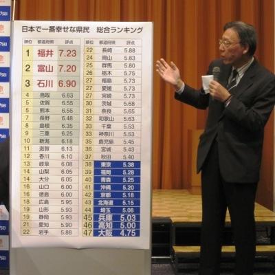 40の指標に基づいた47都道府県の「幸せ度」ランキングを発表した法政大学大学院政策創造研究科坂本光司教授