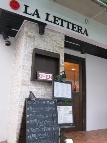 西五軒町に拡張移転したイタリアンレストラン「ラ・レッテラ」