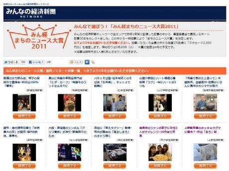 オンライン投票受付中の「みん経まちのニュース大賞2011」