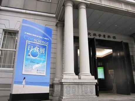 5月21日の「金環日食」を前に東京理科大学近代科学資料館で「日食展」を開催