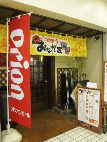 JR四ツ谷駅近くの麹町東急ビル内にオープンした「沖縄食堂 おなが屋」