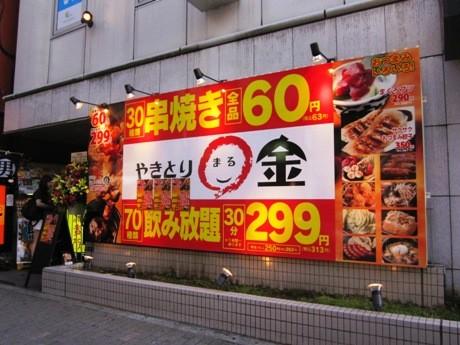 飯田橋駅西口近くにオープンした全串63円均一の焼き鳥店「やきとり○金 飯田橋本店」