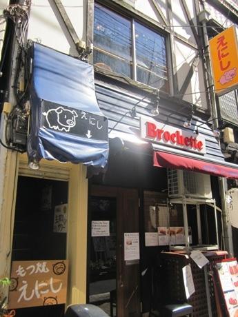 東京大神宮近くにオープンした豚のイラストが目印のもつ焼き店「えにし」外観