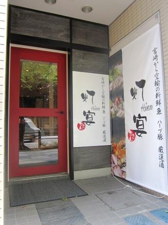 靖国神社南門近くの靖国通り沿いにオープンした和風居酒屋「灯宴」
