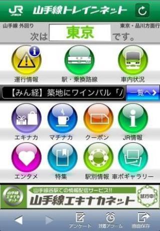 DNPが山手線トレインネット」「山手線エキナカネット」でのスマートフォン向け電子書籍コンテンツの配信サービスを開始