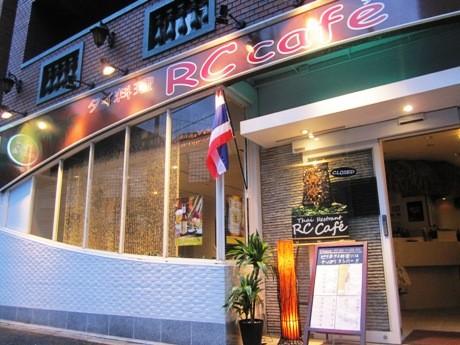 法政大学市ヶ谷キャンパス近くにオープンしたタイ料理レストラン「RC Cafe」