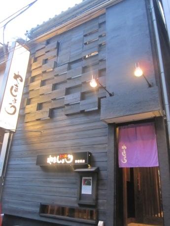 神楽坂上交差点近くの路地にオープンした「やましょう 神楽坂店」