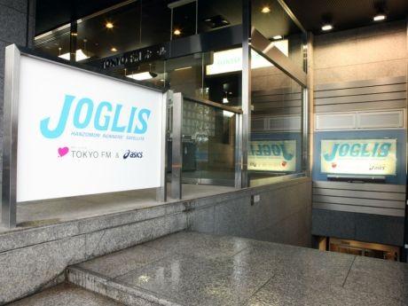 「Run Pit」との共同企画「マナーアップ!ランニング・コネクション スペシャル」を開催する「JOGLIS」