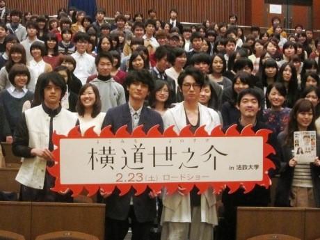 法政大学が舞台の映画「横道世之介」のトークイベントに登場した沖田監督と出演者の皆さん