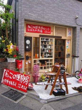 神楽坂・赤城神社近くの路地にオープンした猫グッズと猫ギャラリー「ねこの郵便局というなまえのお店」