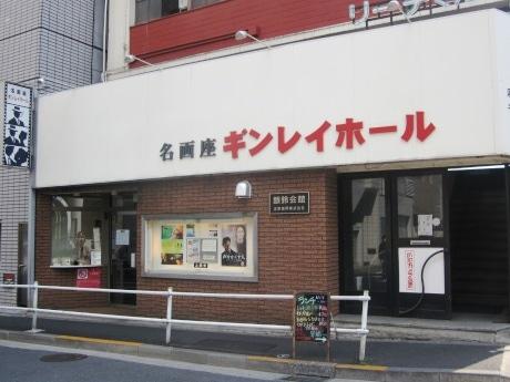 映画のデジタル化に対応しデジタルシネマ機を導入した飯田橋の名画座「ギンレイホール」