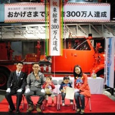四谷・消防博物館の300万人目の来館者となった岩村昌幸ちゃん(右から2人目)