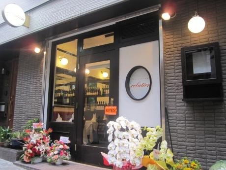 神楽坂の路地の突き当りにオープンしたフレンチビストロ「relation」