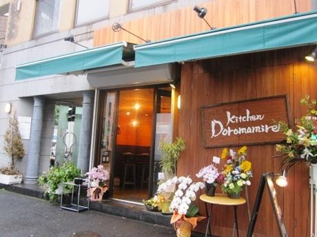 「焼鳥串焼 どろまみれ」1階にオープンした焼き鳥バル「Kitchen Doromamire(キッチン ドロマミレ)」