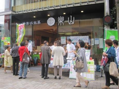 日本茶専門店「楽山」で行われた「フリフリ贅沢(ぜいたく)ティーバッグ」のPRイベントの様子