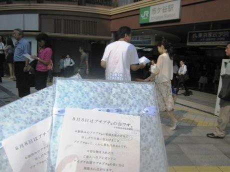 「プチプチの日」の8月8日、JR市ケ谷駅前で行われたオリジナルプチプチグッズの無料配布の様子