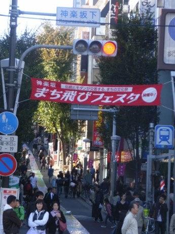 神楽坂の秋の恒例イベント「神楽坂まち飛びフェスタ2013」が間もなく始まる(画像=過去の開催時の様子)