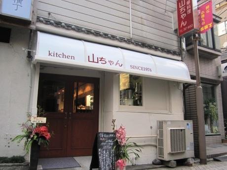 神楽坂・本多横丁で中華&イタリアンの店としてリニューアルオープンした「山ちゃん」
