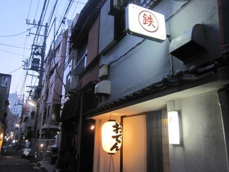 飲食店が立ち並ぶ四谷荒木町・柳新道通りにオープンした「おでん てつまる」