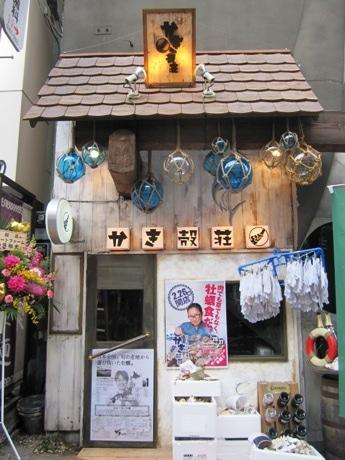 市ケ谷・左内坂にオープンするカキ専門店「かき殻荘」