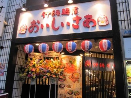 下北沢から神楽坂に移転オープンした「沖縄麺屋 おいしいさあ」
