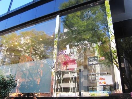 新宿山吹高校近くの早大通り沿いにオープンした「ひいらぎ珈琲」
