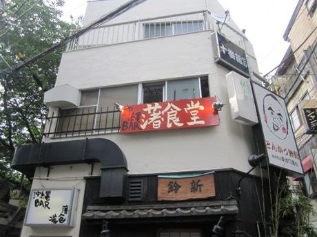 四谷荒木町「鈴新」2階に沖縄バー「パイン食堂」がオープン(看板の文字はパイナップルを表すベトナム語)
