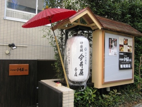 軽子坂にオープンした比内地鶏の焼き鳥専門店「神楽坂今井屋本店」