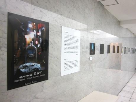 四谷三丁目の撮影スタジオ「外苑スタジオPart2」で始まった写真展「荒木町」
