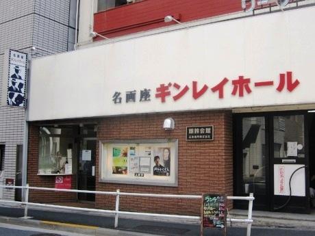 オールナイト上映会「午前0時のフィルム映写会」が行われる飯田橋「ギンレイホール」