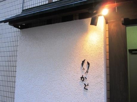 麹町郵便局裏手にオープンした「市ヶ谷 かど」入り口