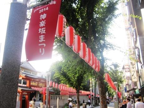 神楽坂通りを中心とした一帯で神楽坂の夏の風物詩「神楽坂まつり」が開催される