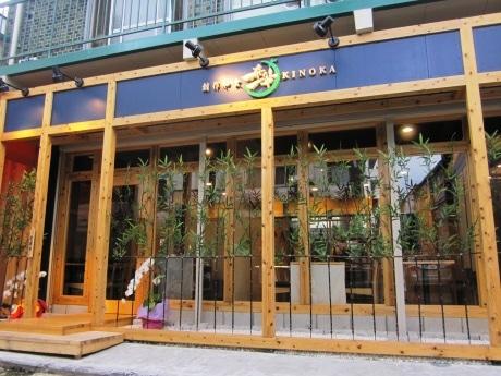 焼きの有名店「わかば」向かいにオープンした創作和食店「希の華(きのか)」
