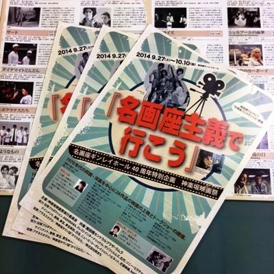 飯田橋の名画座・ギンレイホールで神楽坂映画祭「名画座主義で行こう」が始まる