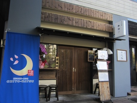 市ケ谷の人気ラーメン店「くるり」隣にオープンした串揚げ専門店「千代勝」