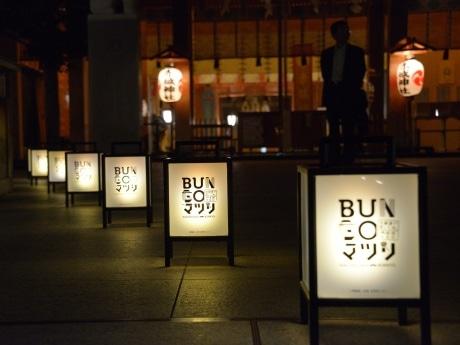 神楽坂と文京区エリアでイベント「~文豪達が愛した街。神楽坂×文京~ BUNGOマツリ」が始まる