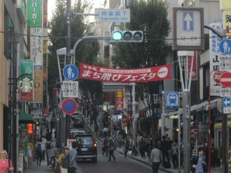 神楽坂エリア一帯で秋の恒例イベント「神楽坂まち飛びフェスタ2014」が始まる